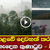 Heavy Rain in Malabe - (Watch Video)