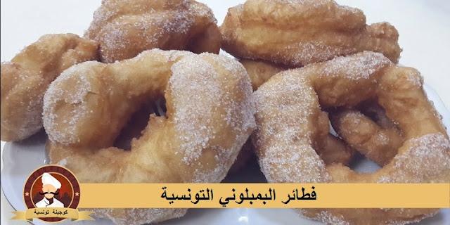 كوجينة تونسية : فطائر البمبلوني التونسية