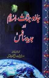 Jadu Jinnat Islam Aur Jaddid Scince Urdu Islamic Book Free Download