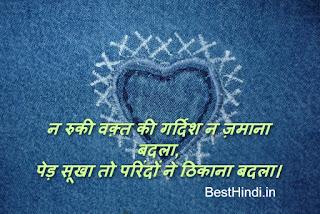 Sad Broken Hindi Status Lines and Shayari
