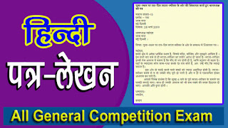 पत्र लेखन उदाहरण सहित-Letter Writing In Hindi