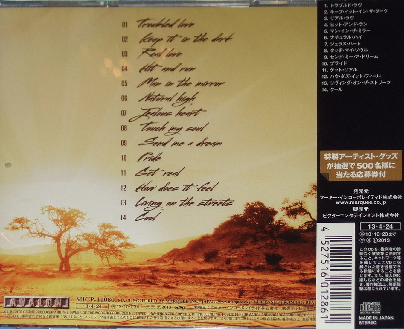FAIR WARNING - Sundancer [Japanese Edition] (2013) back cover