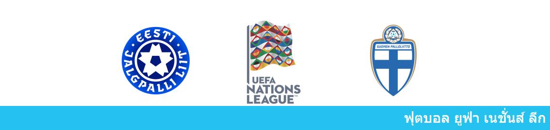 แทงบอล วิเคราะห์บอล ยูฟ่า เนชั่นส์ ลีก ระหว่าง เอสโตเนีย vs ฟินแลนด์