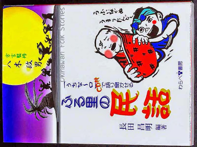 Book, Okinawan Folk Stories, Japanese