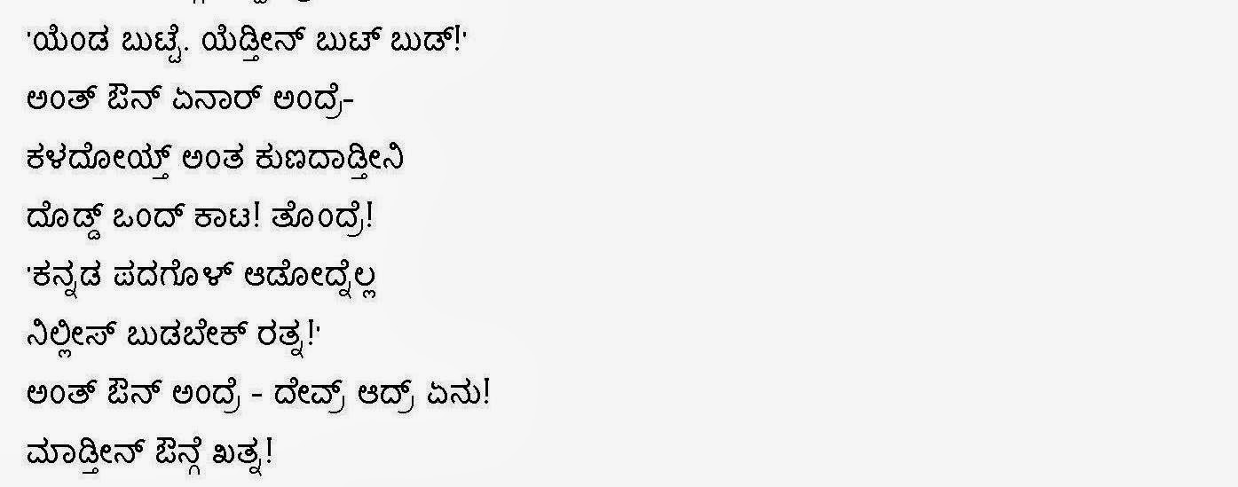 Kannada Madhura Geetegalu