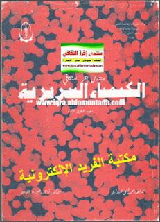 تحميل كتاب الكيمياء السريرية pdf، قراءة وتحميل كتاب الكيمياء السريرية pdf أونلاين، كتاب الكيمياء السريرية الطبية بالعربي ، برابط تحميل مباشر مجانا