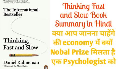 Thinking-Fast-and-Slow-Book-Summary-in-Hindi