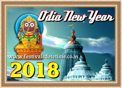 2018 Odia New Year & Pana Sankranti Date in India
