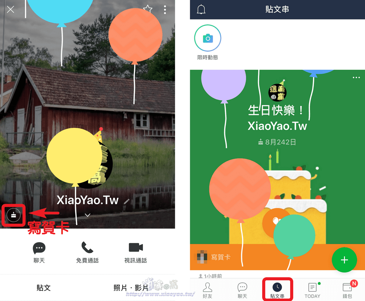 LINE 升級生日賀卡功能