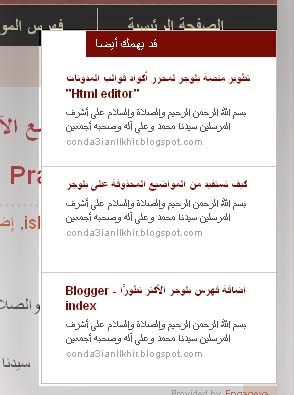 blogger-widget