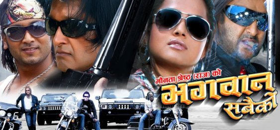 Nepali Movie – Bhagwaan Sabaiko