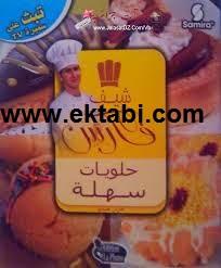 تحميل كتاب الشيف فارس خاص بحلويات سهلة  PDF