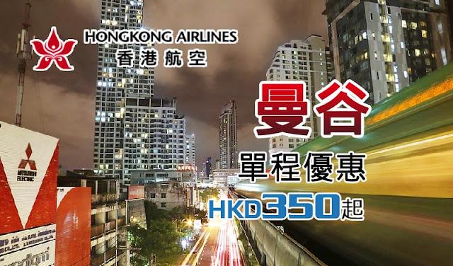 仲有曼谷優惠!香港航空單程優惠 香港飛曼谷$350起,包20kg行李寄艙。