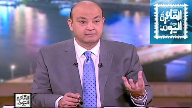 عمرو اديب حلقة الخميس