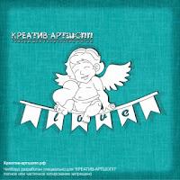 http://www.креатив-артшопп.рф/angel-i-flazhki
