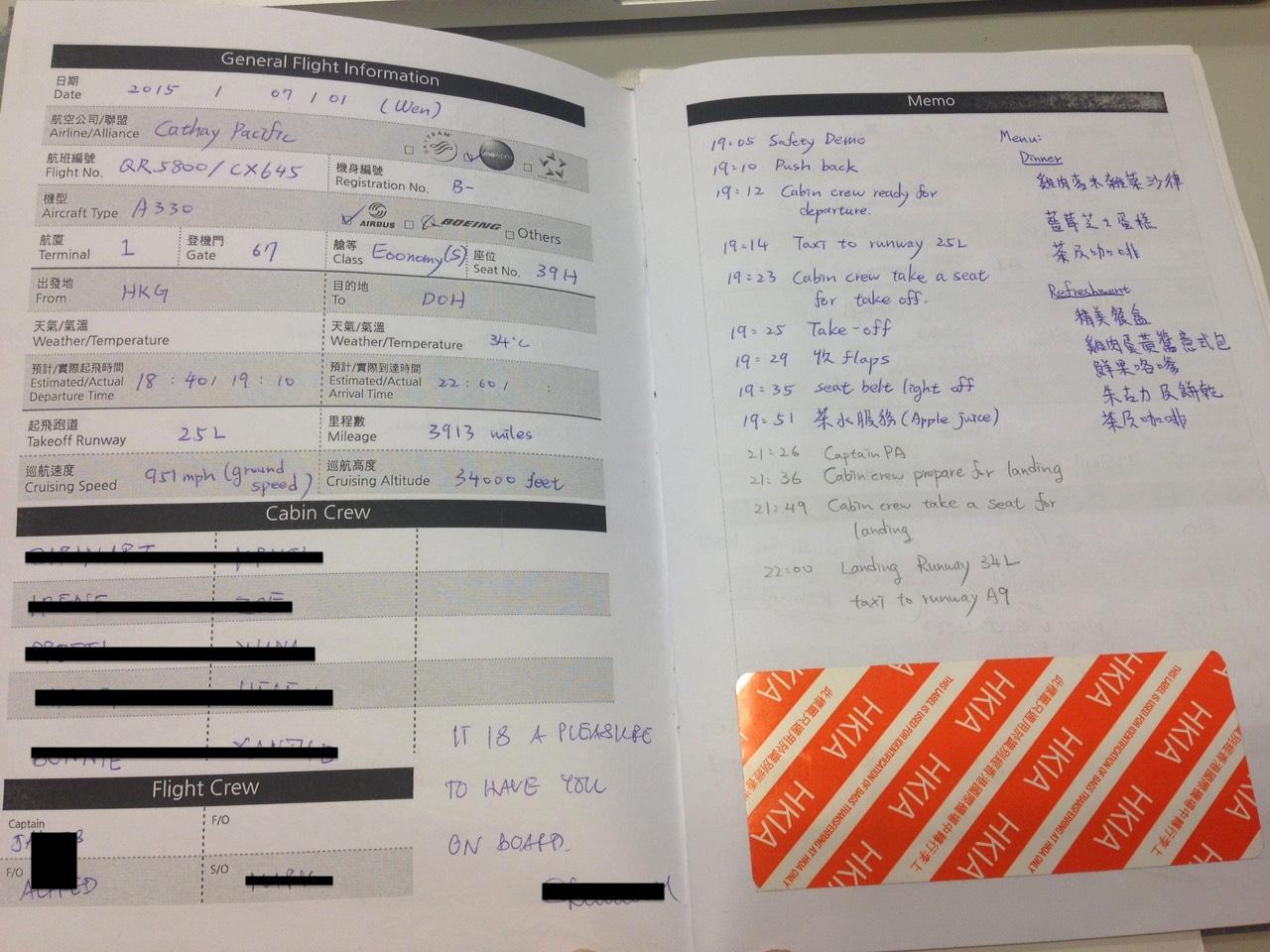 41: [飛行經驗] 20150701 國泰航空CX645(QR5800) 香港-卡達 飛行紀錄分享