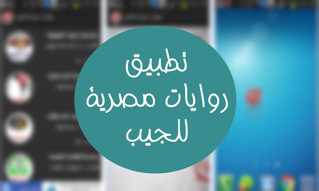 تحميل تطبيق روايات مصرية للجيب مجانا للأندرويد