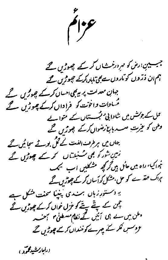biography of quaid e azam pdf