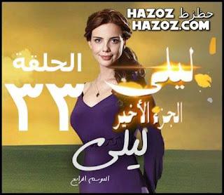 ليلى الجزء 4 الاخير الحلقة 33 مدبلج