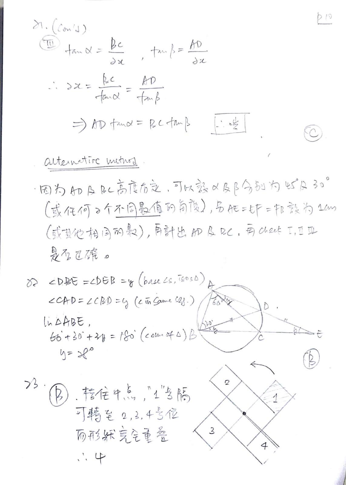 2018 DSE 數學卷二(MC) 詳細答案 Q21,22,23
