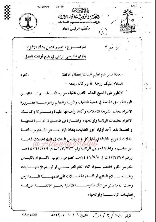 ننشر التعاميم الوزارية التي تحث على الحجاب والالتزام بالزي الشرعي #السعودية
