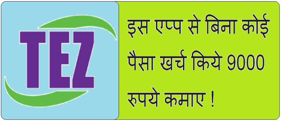 Make Money From Tez App