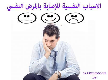 الاسباب النفسية للمرض النفسي