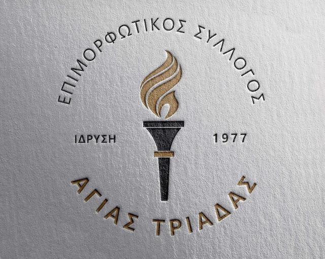 Έναρξη εγγράφων και μαθημάτων του Επιμορφωτικού Συλλόγου Αγίας Τριάδας