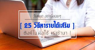 25 วิธีหารายได้เสริมช่วงวันหยุด