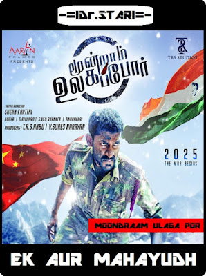 Moondraam Ullaga Por 2016 Dual Audio 720p UNCUT HDRip 1Gb x264 world4ufree.tv , South indian movie Moondraam Ullaga Por 2016 hindi dubbed world4ufree.to 720p hdrip webrip dvdrip 700mb brrip bluray free download or watch online at world4ufree.tv