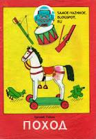 Гайдар Поход книга СССР советская обложка деревянный конь на колёсах.