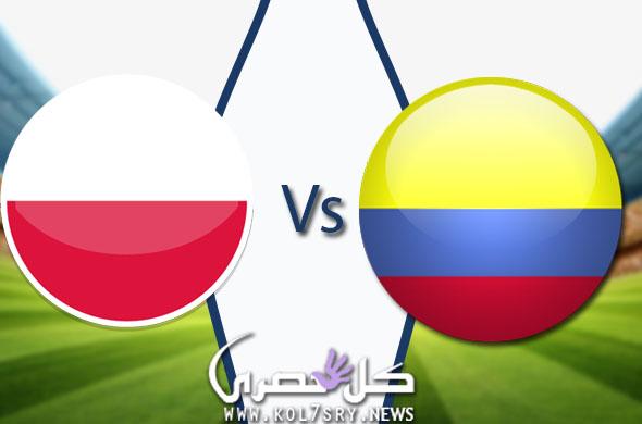 نتيجة مباراة كولومبيا وبولندا