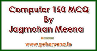 Download Computer 150 MCQ PDF in Hindi by Jagmohan Meena