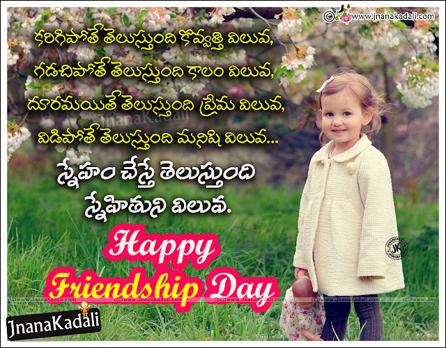 Here is best friendship day quotes in telugu, Friendship day wallpapers in telugu, Best Friendship day telugu quotes, Friendship day greetings wishes in telugu, Friendship day shubhakankshalu in telugu, Best freindship day wallpapers in telugu, Nice top friendship day quotes in telugu, best famous friendship day quotes in telugu,best friendship day quotes in telugu, Friendship day wallpapers in telugu, Best Friendship day telugu quotes, Friendship day greetings wishes in telugu, Friendship day shubhakankshalu in telugu, Best freindship day wallpapers in telugu, Nice top friendship day quotes in telugu, best famous friendship day quotes in telugu.