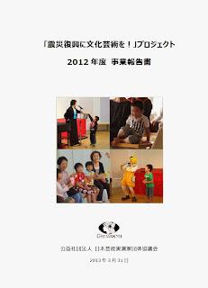 http://www.geidankyo.or.jp/img/news/2012tohoku.pdf