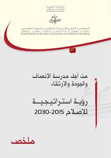 الرؤية الاستراتيجية 2015.2030احسن تلخيص مركز
