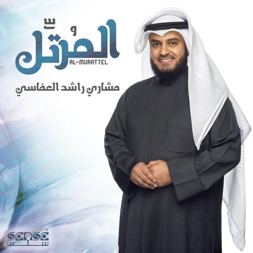 البوم المرتل مشاري بن راشد العفاسي
