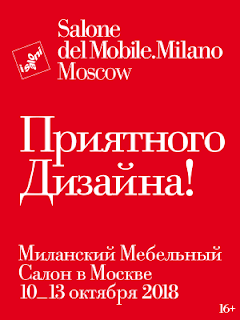 Выставка Salone del Mobile.Milano Moscow 2018