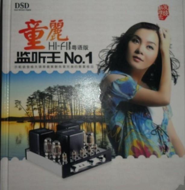 Album] 2012 童丽监听王NO1 | King of Listeners No 1