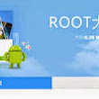 v root | How to root