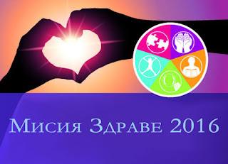 мисия здраве 2016