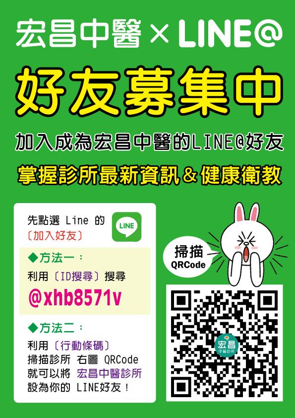 宏昌中醫診所 : 宏昌中醫診所LINE官方帳號開張囉!