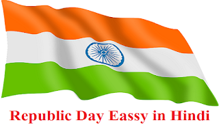 Republic Day Eassy in Hindi