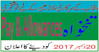 Advance Salary and Pension 2017