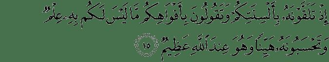Surat An Nur ayat 15