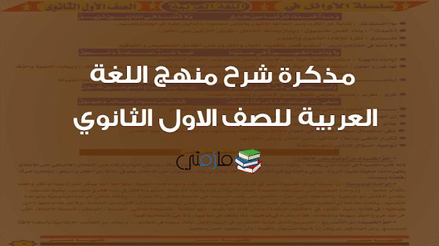 مذكرة شرح منهج اللغة العربية للصف الاول الثانوى