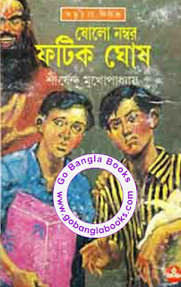 Sholo No Fotik Ghosh by Shirshendu Mukhopadhyay