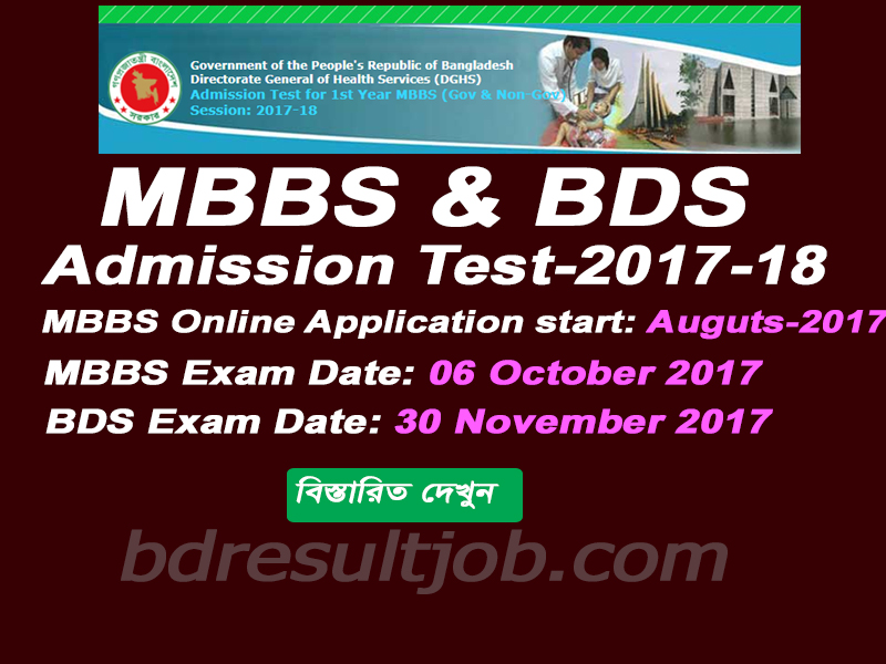 MBBS / BDS Admission Test Circular 2017-18 Has Been
