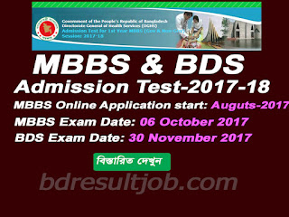 MBBS / BDS Admission Admission Test Circular 2017-18