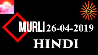 Brahma Kumaris Murli 26 April 2019 (HINDI)